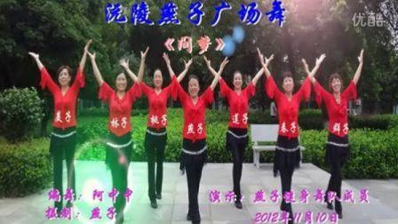 沅陵燕子广场舞《问梦》(正反式中三)