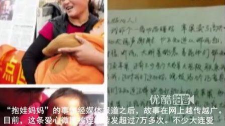 """[拍客]""""抱娃妈妈""""冰天雪地卖苹果救病女 广东企业传递爱心"""