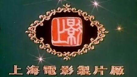 国产经典老电影-湖畔.上海1981