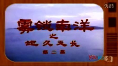 """雾锁南洋 1984年新加坡电视剧""""雾锁南洋之地久天长""""主题曲"""