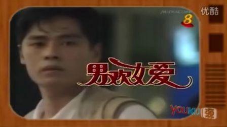 """刘德华《男欢女爱》1992年新加坡电视剧""""男欢女爱""""主题曲"""
