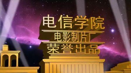 万里电信学院第十二届团总支学生会纪念视频 2012.11.22
