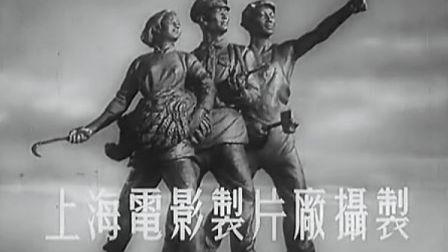 国产经典老电影-水乡的春天.1955