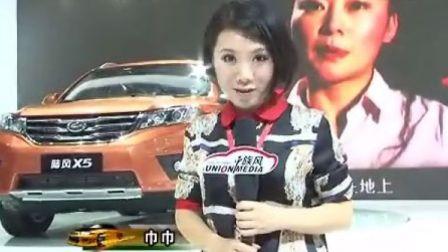 2012广州车展 ——陆风汽车