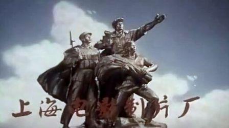 国产经典老电影--青春.1977