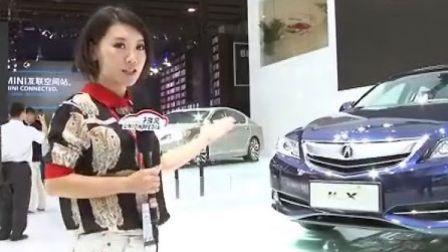 2012广州车展 ——讴歌汽车