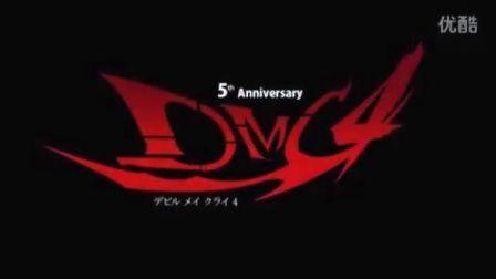 鬼泣4五周年纪念MV—DMC4 5th Anniversary【5人合作MAD】