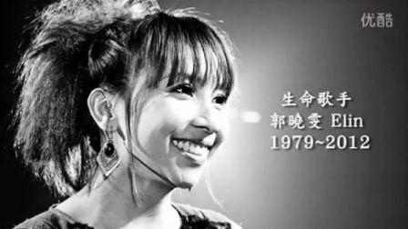 生命歌手 郭晓雯 1979-2012