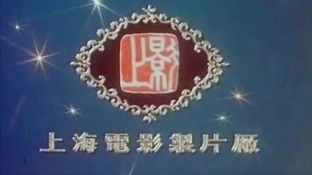 国产经典老电影--心弦.1981