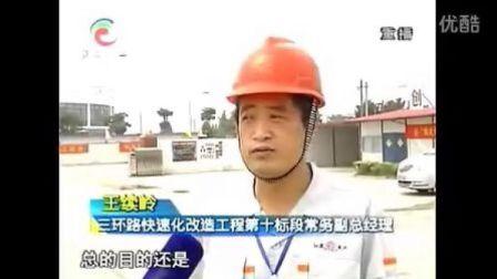 20120719启动党员示范工程 推进三环路快速化改造
