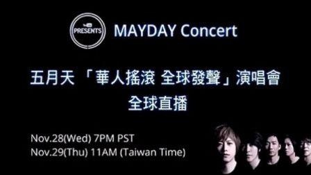 【轉載】五月天「華人搖滾 全球發聲」演唱會