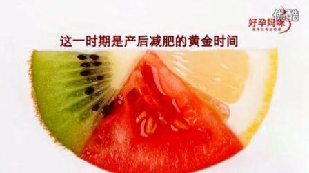 【味全】产后瘦身黄金时间
