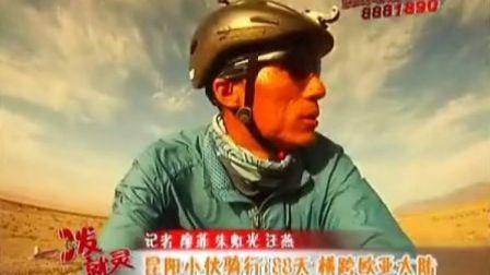 [云南电视台六套]2012.11.10_一拨就灵栏目_昆阳小伙骑行188天跨越欧亚大陆