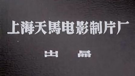 国产经典老电影-英雄小八路1961