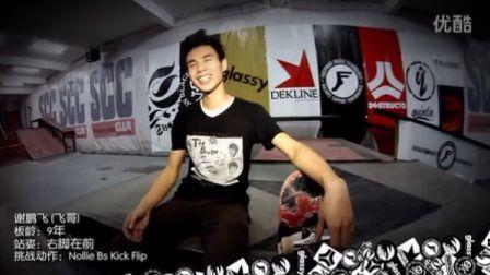 SCC滑板大绝招比赛视频版鹏飞参赛入围视频