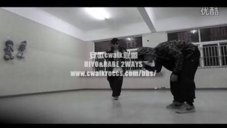 HIYO RARE CWALK 2WAYS