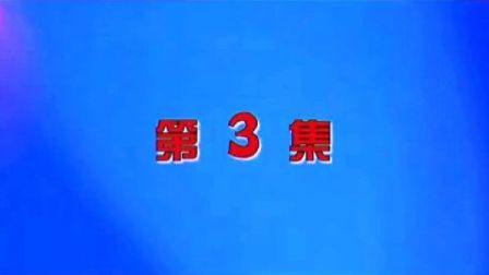 428搞笑短剧第三集阿泽点名事件真相