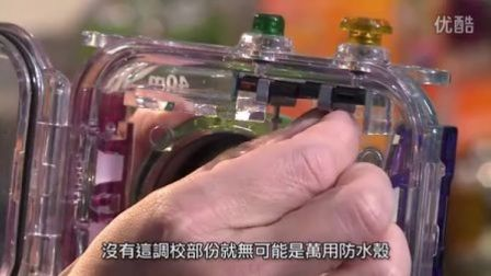 万用防水相机壳:专利保护经验谈