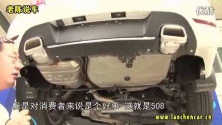 老陈说车:标致508(中)