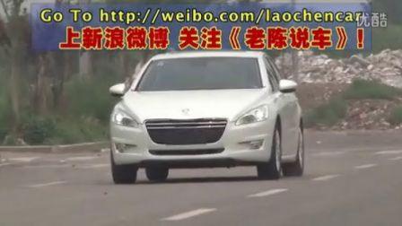 老陈说车:标致508(下)试驾与动力底盘匹配