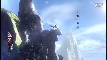 天地風雲錄之決戰時刻 飘浪江湖 超清版