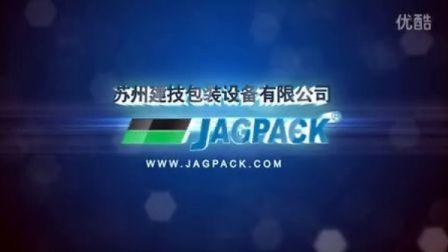 苏州建技包装(JAGPACK)形象宣传片