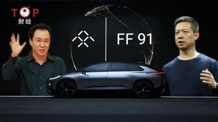 TOP财经 恒大集团许家印67亿入主FF汽车, 是贾跃亭翻身的节奏?