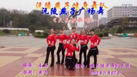 沅陵燕子广场舞《天天把歌唱》(附背面演示)