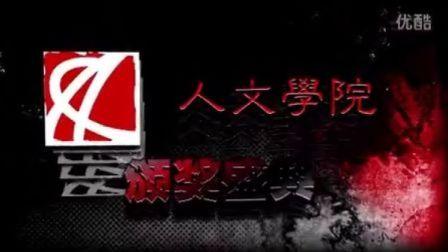 """2012人文学院""""歌舞青春 星光人文""""年度颁奖盛典-宣传视频"""