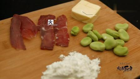 意式火腿烩蚕豆 一起享受欧洲贵族的膳食