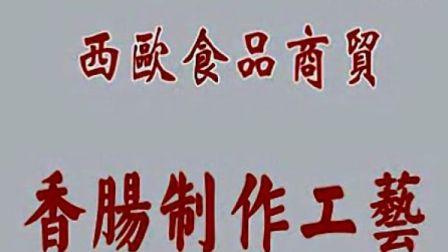 四川广安特产 香肠制作 烟熏瘦腊肉麻辣香肠 川味香肠