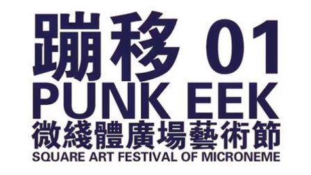 蹦移 微线体广场艺术节 01 精简版