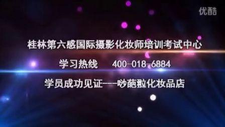 桂林化妆学习 桂林化妆培训 毕业学员成功开店桂林唦葩翋护肤品店