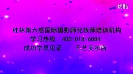 桂林第六感化妆培训 桂林化妆学校 毕业学员成功开店桂林千艺美妆