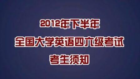 全国大学英语四六级考试考生须知(视频)