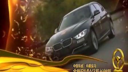 汽车画刊《2012中国金方向评选》中型车组获奖车型【华晨宝马3系长轴距版】