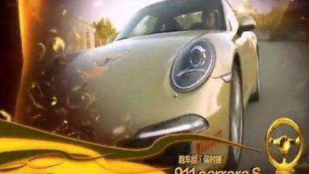 汽车画刊《2012中国金方向评选》跑车组获奖车型【保时捷911】