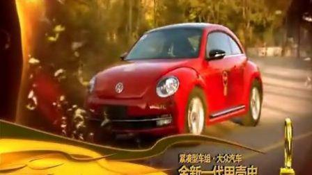 汽车画刊《2012中国金方向评选》紧凑型车组获奖车型【全新一代甲壳虫】