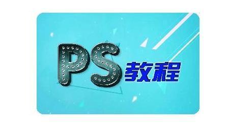 ps特效文字教程视频之: PS轮廓描边文字案例海报ps轮廓视频