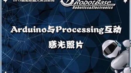 爱上Arduino与爱上Processing互动之感光照片