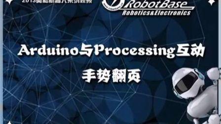 爱上Arduino与爱上Processing互动之手势翻页