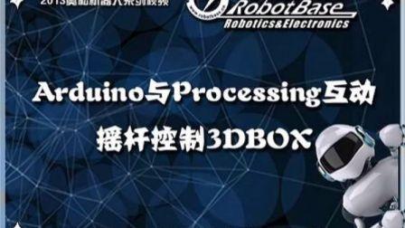 爱上Arduino与爱上Processing互动之摇杆控制3DBOX