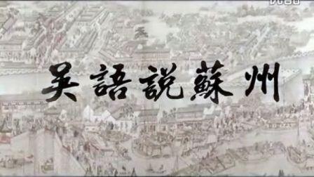 吳語説蘇州