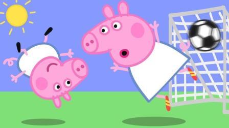 小猪佩奇 10分钟合集 | 动动手动动脚 和佩奇一起到户外运动 | 儿童动画