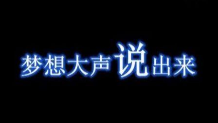 【生命女生部】梦想大声说出来,从2013奔赴梦想