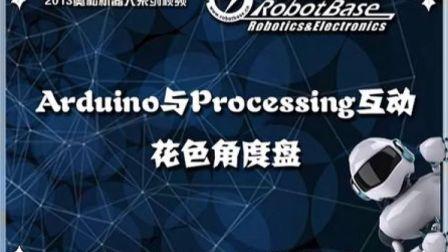 爱上Arduino与爱上Processing互动之花色角度盘