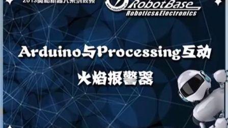 爱上Arduino与爱上Processing互动之火焰报警