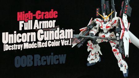 Zaku 744 - 万代HGUC全装甲独角兽高达[毁灭模式红色版](完成评测)