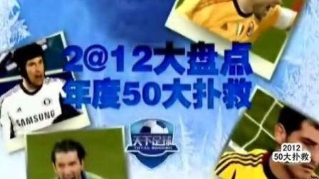 年终巨献!2012年度50大精彩扑救(推荐收藏)高清