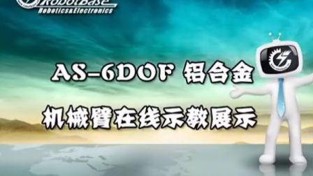 AS-6DOF铝合金机械臂在线示教展示